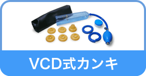 VCDカンキ