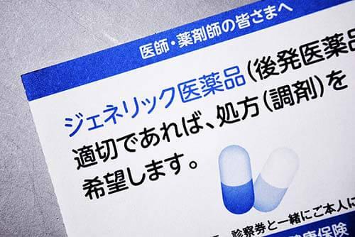 販売中止 レビトラ ジェネリック 【2021年最新】製造・販売中止でレビトラが幻の薬に、供給再開の目処はいつなのか