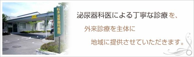 松木泌尿器科医院のイメージとキャッチコピー