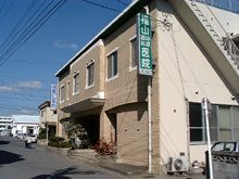 福山泌尿器科医院