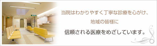 向坂内科クリニックのイメージとキャッチコピー