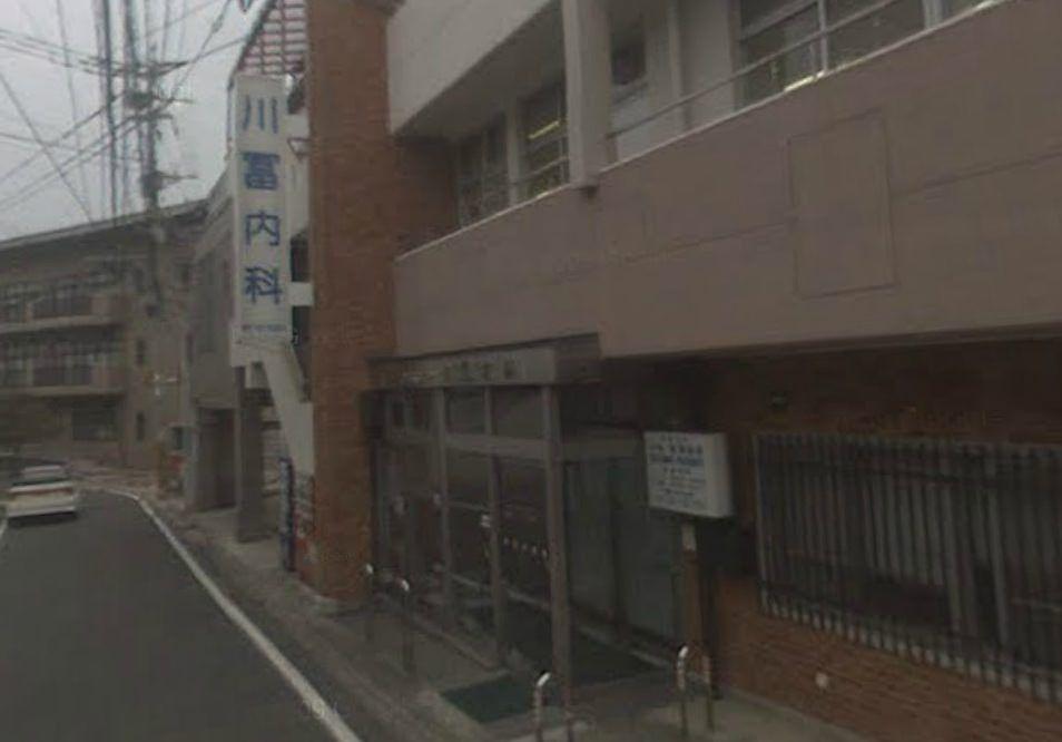 川冨内科医院