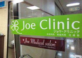 JoeClinic松山院