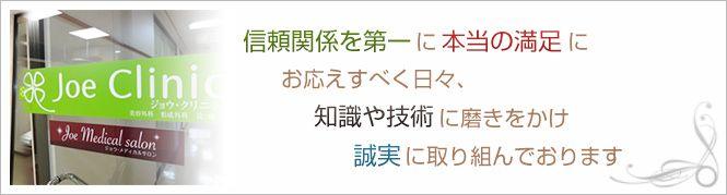 JoeClinic松山院のイメージとキャッチコピー