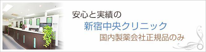 新宿中央クリニックのイメージとキャッチコピー