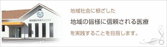 奥田整形外科クリニックのイメージとキャッチコピー