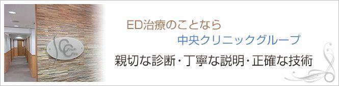札幌中央クリニックのイメージとキャッチコピー