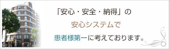 鹿児島三井中央クリニックのイメージとキャッチコピー