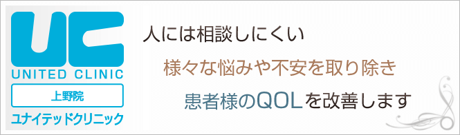 上野ユナイテッドクリニックのイメージとキャッチコピー
