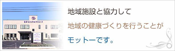 福井セントラルクリニックのイメージとキャッチコピー