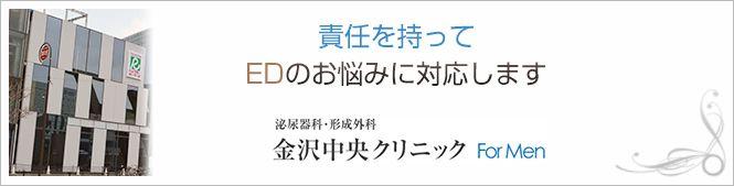 金沢中央クリニックのイメージとキャッチコピー