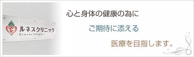 ルネスクリニック東京のイメージとキャッチコピー