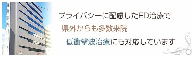 福岡博多駅前通中央クリニックのイメージとキャッチコピー