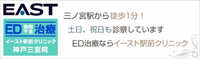 神戸三宮イースト駅前クリニックのイメージとキャッチコピー