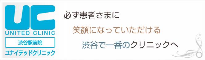 ユナイテッドクリニック 渋谷院のイメージとキャッチコピー