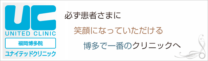 ユナイテッドクリニック福岡博多院のイメージとキャッチコピー