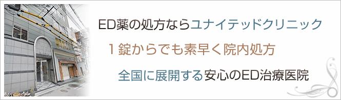 大阪ユナイテッドクリニック のイメージとキャッチコピー
