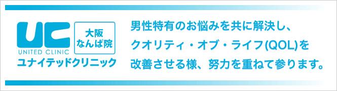 ユナイテッドクリニック大阪なんば院のイメージとキャッチコピー