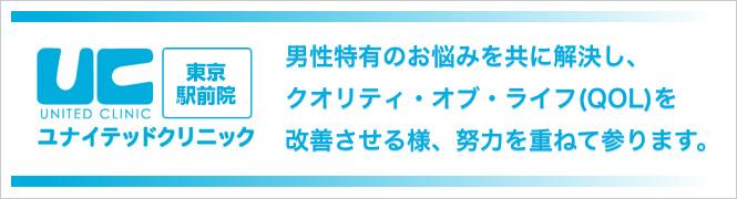 ユナイテッドクリニック東京駅前院のイメージとキャッチコピー