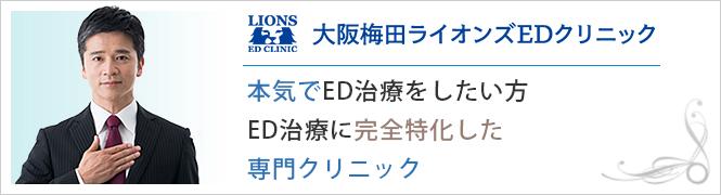 大阪梅田ライオンズEDクリニックのイメージとキャッチコピー