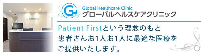 グローバルヘルスケアクリニックのイメージとキャッチコピー