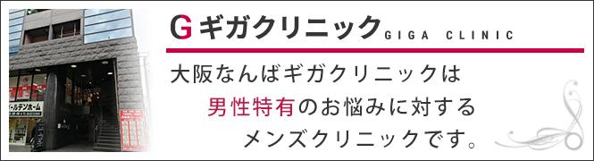 大阪なんばギガクリニックのイメージとキャッチコピー