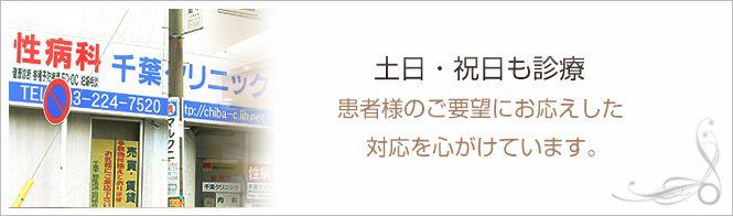 千葉クリニックのイメージとキャッチコピー