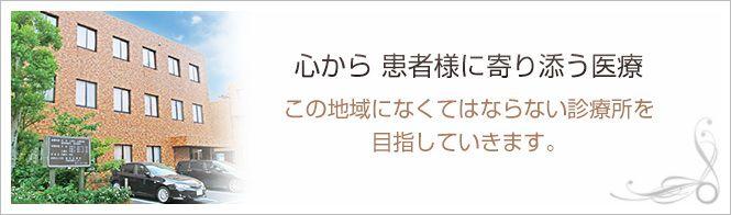 細田診療所のイメージとキャッチコピー