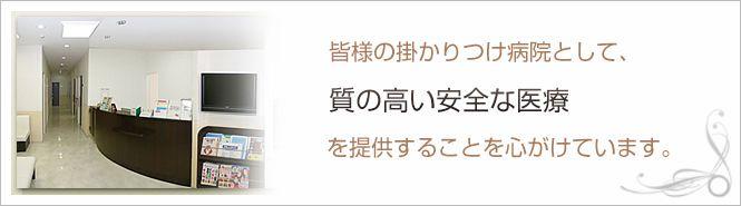 佐藤寿一クリニックのイメージとキャッチコピー
