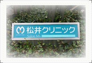 松井クリニック