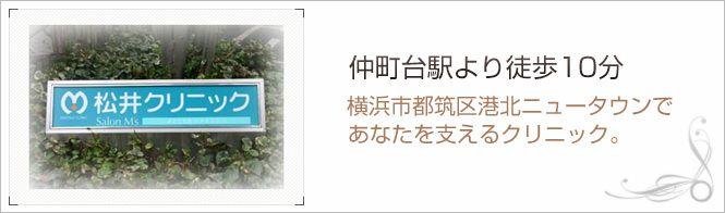 松井クリニックのイメージとキャッチコピー