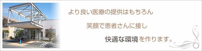 医療法人三扇会浅井外科・消化器科医院のイメージとキャッチコピー