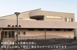 秋山医院の画像