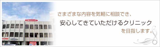 千田クリニックのイメージとキャッチコピー