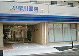 小早川医院