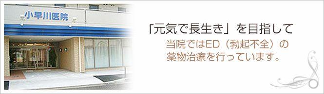 小早川医院のイメージとキャッチコピー
