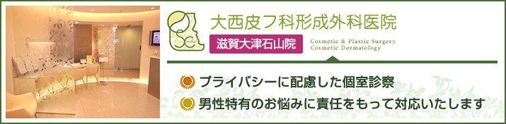大西皮フ科形成外科医院 滋賀大津石山院のイメージとキャッチコピー