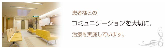 田中診療所のイメージとキャッチコピー