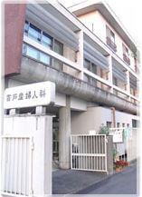 貫戸産婦人科医院