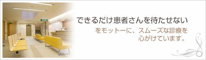 吉川医院(きっかわいいん)のイメージとキャッチコピー