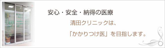 医療法人清清会 清田クリニックのイメージとキャッチコピー