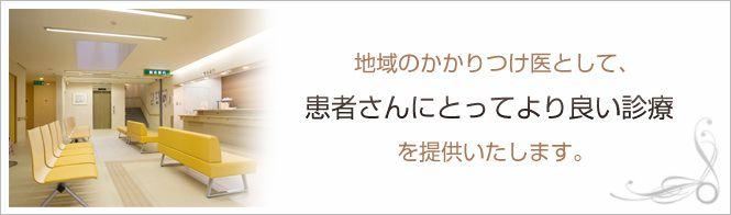 早川内科循環器科医院のイメージとキャッチコピー