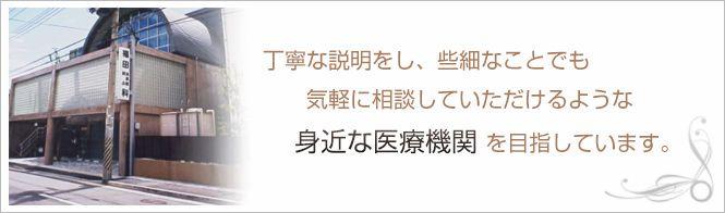 福田泌尿器・皮膚科医院のイメージとキャッチコピー