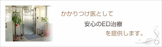 鹿子木クリニック泌尿器科のイメージとキャッチコピー