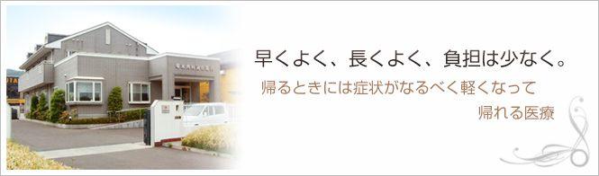 塚本内科消化器科のイメージとキャッチコピー