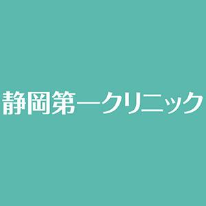 :静岡第一クリニック
