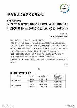 レビトラ供給遅延PDF