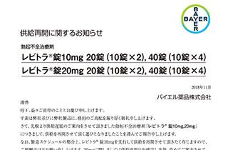 【速報】レビトラ錠 供給再開のお知らせのアイキャッチ画像
