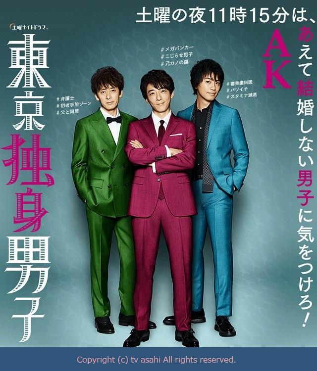 ドラマ「東京独身男子」の斉藤工さんから学ぶED治療の超大事なこと
