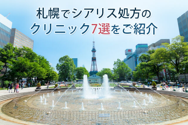 札幌でシアリス処方のクリニック7選をご紹介